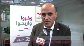 فيديو| البنك الاسلامي العربي يعلن اسم الفائز بالجائزة الشهرية الرابعة بقيمة 100 ألف شيكل