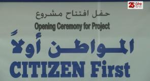 """""""المواطن أولاً"""": 36 شهراً من تعزيز الإصلاح والمساءلة في مناطق مهملة بالضفة وغزة والشتات"""