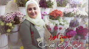 """""""بائعة الورد في حارات القدس"""".. مقطع عرضي من حياة المقدسيين في قناة فاطمة على """"اليوتيوب"""""""