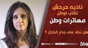 نادية حرحش تكتب لوطن: هل ندق على جدار الخزان ؟