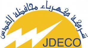 كهرباء القدس تعلن عن ساعات دوام فروعها خلال رمضان