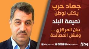 جهاد حرب يكتب لـوطن: بيان المركزي ... وفشل المصالحة