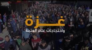 غزة .. واحتجاجات على العتمة