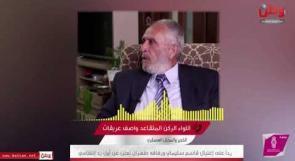 """الخبير العسكري واصف عريقات لوطن: القيمة الأمريكية في المنطقة سقطت بعد القصف الإيراني لـ""""عين الأسد"""".. وإسرائيل الأكثر قلقاً"""
