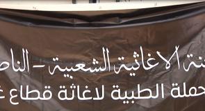 """استجابة لحملة """" أغيثوا غزة الثالثة """"  ... الاغاثة الزراعية تستلم شحنة مساعدات لغزة قادمة من الناصرة"""