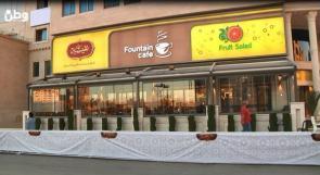 """بالفيديو والصور ... افتتاح محلات حلويات """" نفيسة """" و """" Fruit salad """" و """" Fountain cafe """" في البيرة"""
