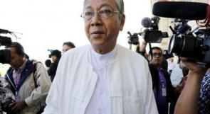 رئيس ميانمار يستقيل