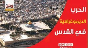 ارتفع عدد الفلسطينيين في القدس 4 أضعاف منذ الاحتلال