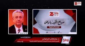 مصطفى البرغوثي لوطن: الأولوية لتشكيل قيادة وطنية موحدة تنبثق عنها حكومة وحدة ولجنة إعمار مهنية