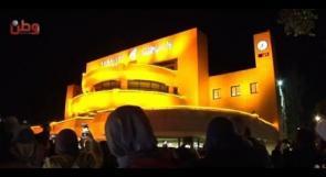 اضاءة بلدية رام الله باللون البرتقالي رفضاً للعنف ضد النساء