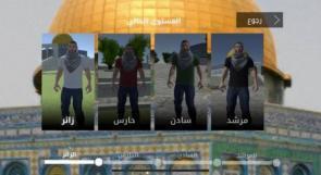 """""""حارس الأقصى"""".. لعبة إفتراضية للتعريف بمعالم المسجد"""