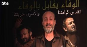 مروان البرغوثي من السجن .. يدعو للوحدة وترتيب البيت الفلسطيني