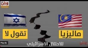 هل ستحذو الدول العربية حذو ماليزيا في مناهضة التطبيع يوما؟