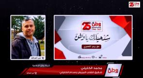 """عائلة الشاب وسام الخليلي تناشد الرئيس عبر """"وطن"""" لاستكمال علاج ابنها بالداخل لعدم توفر الإمكانيات في مشافي الضفة"""