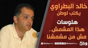 خالد بطراوي يكتب لـوطن: هذا المشمش .. مش من مشمشنا