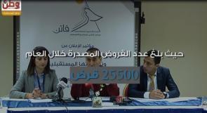 فاتن تصدر 25 ألف قرضاً خلال عام 2016