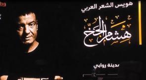 بقصائده وكلماته .. هشام الجخ يلهب حماس جمهوره الفلسطيني