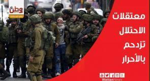 معتقلات الاحتلال تزدحم بالأحرار