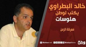 """خالد بطراوي يكتب لـ وطن: """"معركة الزمن"""""""