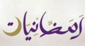 رمضانيات 12: اكتمال البدر في سماء رمضان