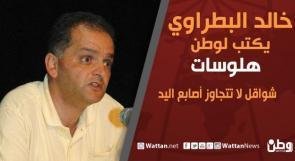 """خالد بطراوي يكتب لـ""""وطن"""": شواقل لا تتجاوز أصابع اليد"""