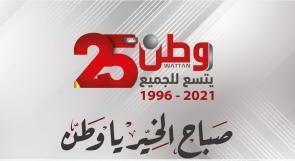 صباح الخير يا وطن 18-10-2021
