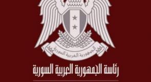 """""""تويتر"""" يُغلق نهائياً حساب الرئاسة السورية"""