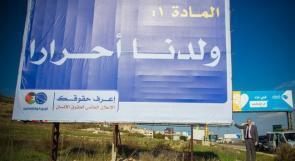 """الاتحاد الأوروبي يُطلق حملة """"إعرف حقوقك"""" احتفالاً بيوم حقوق الإنسان في فلسطين"""