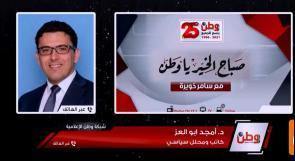 المحلل السياسي د. أمجد أبو العز: الطرفان الأمريكي والفلسطيني يسعيان لتحسين الظروف الاقتصادية والخدماتية وفتح مسارات جديدة