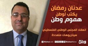 عدنان رمضان يكتب لوطن .. انعقاد المجلس الوطني الفلسطيني سيناريوهات متعددة