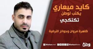 """كايد ميعاري يكتب لـ""""وطن"""": ظاهرة مروان وجوائز الترضية"""