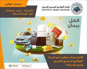 """تحت عنوان """"الكل ربحان""""..""""العقاري المصري العربي"""" يطلق حملة ضخمة على حسابات التوفير"""