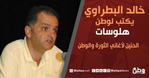"""خالد بطراوي يكتب لـ""""وطن"""": الحنين لأغاني الثورة والوطن"""