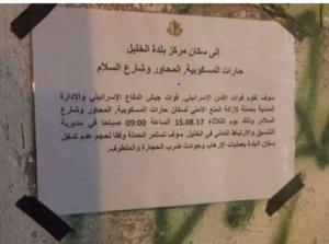 """الاحتلال يوزع منشورا حول """"إزالة المنع الأمني"""" في أحياء الخليل"""