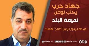 """جهاد حرب يكتب لـ""""وطن"""": من حاك مرسوم الرئيس """"لاصلاح"""" القضاء !!"""