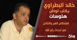 """خالد بطراوي يكتب لـ""""وطن"""": استخلاص العبر والنتائج في أحداث رام الله"""
