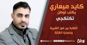 """كايد ميعاري يكتب لـ""""وطن"""": الطلبة بين فوز الشبيبة وخسارة الكتلة"""