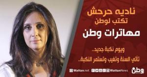 """نادية حرحش تكتب لـ""""وطن"""": ويوم نكبة جديد..تأتي السنة وتغيب وتستمر النكبة"""