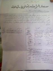 استقالة 8 من أعضاء اتحاد معلمي رام الله فرع وزارة التربية والتعليم