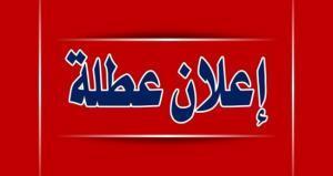 بمناسبة المولد النبوي.. عطلة رسمية الخميس المقبل