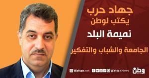 جهاد حرب يكتب لوطن نميمة البلد: الجامعة والشباب والتفكير