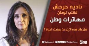 """نادية حرحش تكتب لـ""""وطن"""" : هل على هذه الأرض من يستحق الحياة ؟"""
