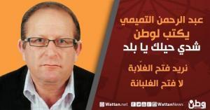 عبد الرحمن التميمي يكتب لـوطن: نريد فتح الغلابة لا فتح الغلبانة
