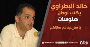 """خالد بطراوي يكتب لـ""""وطن"""": يا منزرعين في منازلكم"""