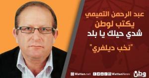 """عبد الرحمن التميمي يكتب لـوطن: """"نخب ديلفري"""""""