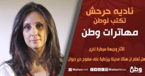 نادية حرحش تكتب لوطن: الاثار وجبهة سيطرة أخرى .. هل تعلم ان هناك مدينة بيزنطية على سفوح دير دبوان ؟