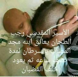 ايها الناس : ابني مجد مات ...!!