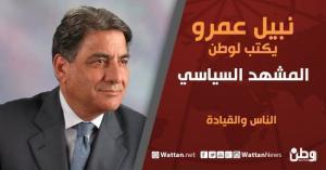 """نبيل عمرو يكتب لـ""""وطن"""": الناس والقيادة"""