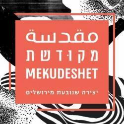 """دعوات فلسطينية لمقاطعة مهرجان """"مقدسة """" التطبيعي في القدس"""