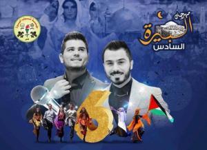 قراقرة: مشاركة عربية ومحلية في مهرجان البيرة السادس